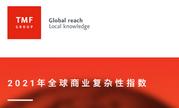2021年全球商业复杂性指数