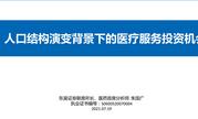 人口结构演变背景下的医疗服务投资机会:2030年中国60岁以上人口占比高达33%以上
