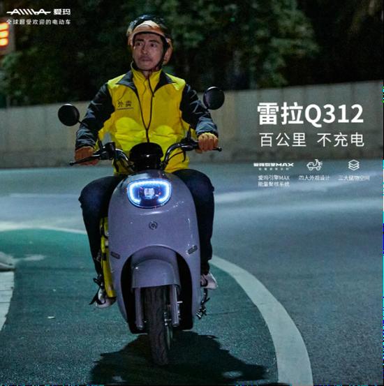 百公里,不充电,爱玛电动车最新产品雷拉Q312震撼公布
