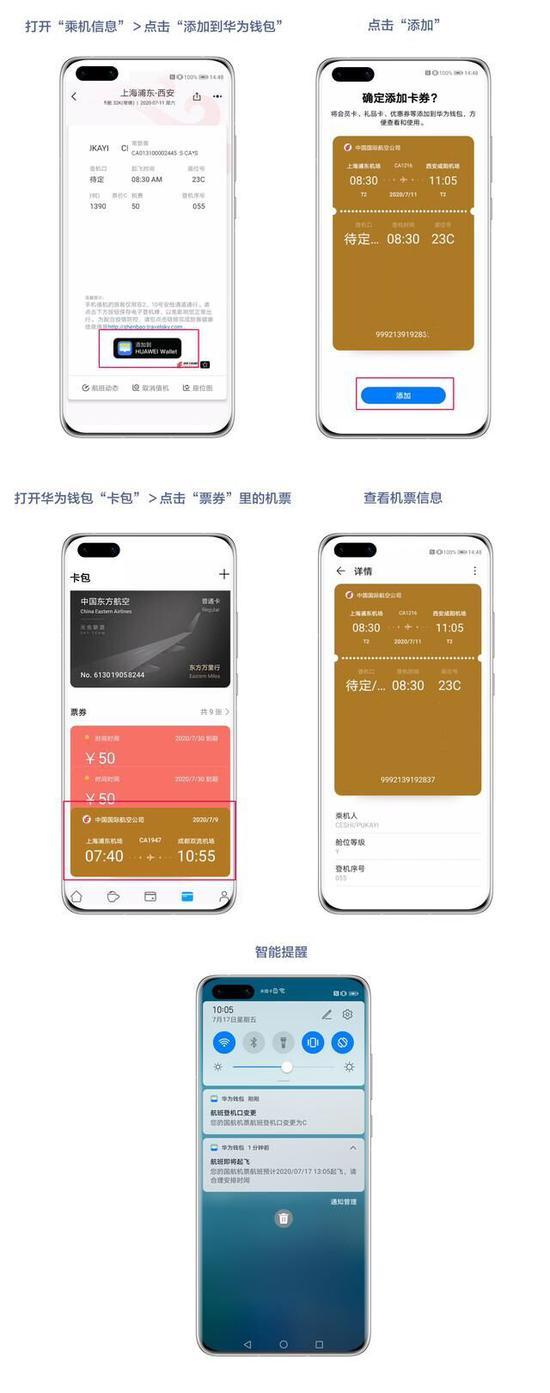 华为钱包携手中国国际航空打造更智慧的出行方式