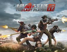 引领VR电竞新潮流 《绝命战场VR》亮相世界VR产业大会