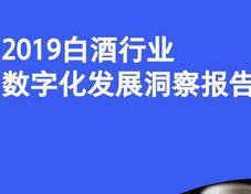 腾讯白酒行业数字化发展洞察报告:2018年销售额为5364亿元(可下载)