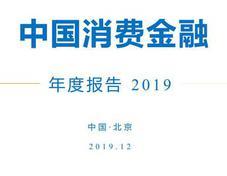 2019中国消费金融年度报告:消费贷款增长17.4%(可下载)