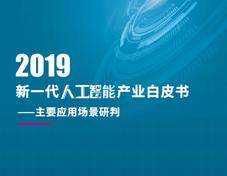 2019新一代AI产业白皮书:2022年规模将超1630.2亿美元(可下载)