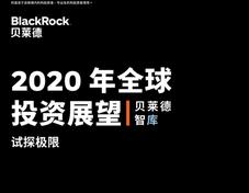 2020全球投资展望:中国GDP增量约为1.2万亿元(可下载)