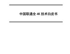 中國聯通全4K技術白皮書:38%的受訪者會在未來使用4K電視(可下載)