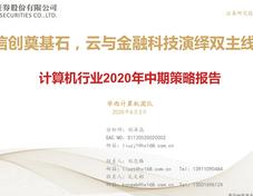計算機行業2020年中期策略報告:市場規模將1477億元(可下載)