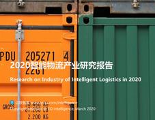 2020智能物流產業研究報告:全國物流總額為283.1萬億元(可下載)