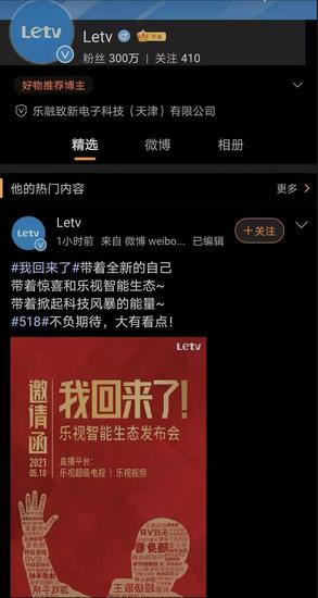 乐视发布媒体邀请函 贾跃亭或将回国
