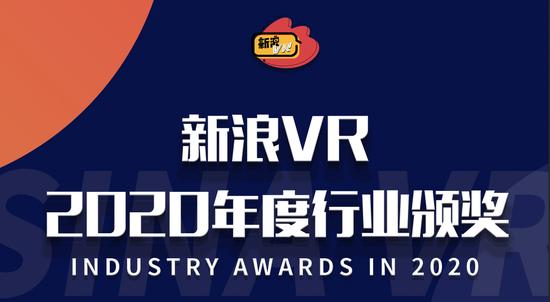 新浪VR2020年度优秀VR设备:Pico Neo 2