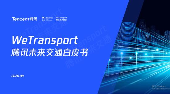 腾讯未来交通白皮书:全年交通固定资产投资32451亿元(可下载)