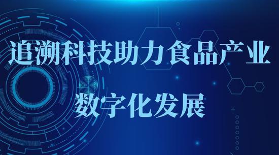 2020(第六届)中国食品宁静追溯大会即将于11月底在南京召开