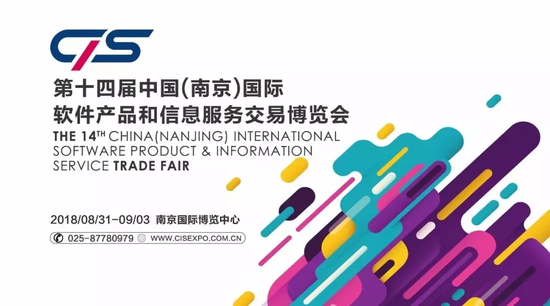 第十四届南京软件博览会360°全景探展