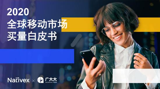 2020全球移动应用买量白皮书:中国智能手机用户在年底将达到8.74亿