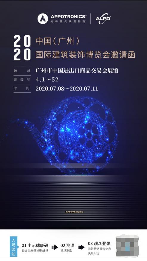 光峰激光家庭影院D30即将亮相建博会 搭载FengOS操作系统
