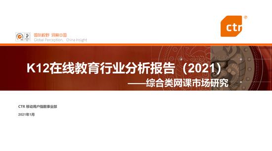 2021年K12在线教育行业分析报告:在线教育用户规模占网民的40.5%