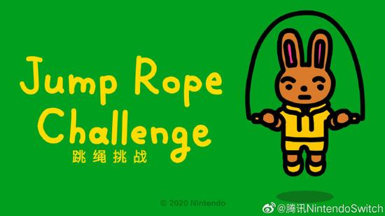 腾讯游戏:国行版Switch用户同样可以下载《跳绳挑战》