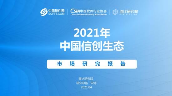 中国信创生态研究报告:2020年软件和信息产业对经济的贡献达8%