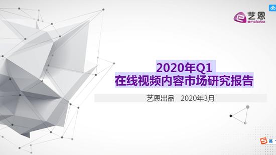 2020年Q1在线视频内容报告:腾讯视频为日活增速最高的视频平台(可下载)