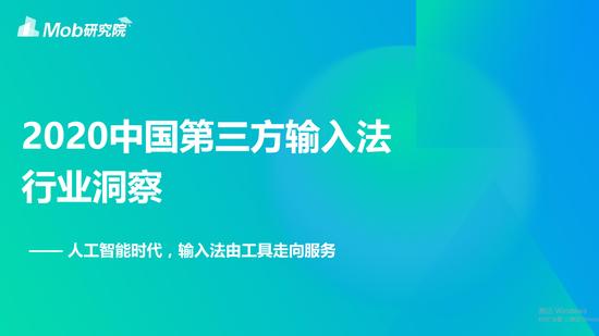 2020中国第三方输入法行业洞察:语音输入用户规模达2.5亿(可下载)