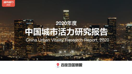 百度地图2020年度中国城市活力研究报告