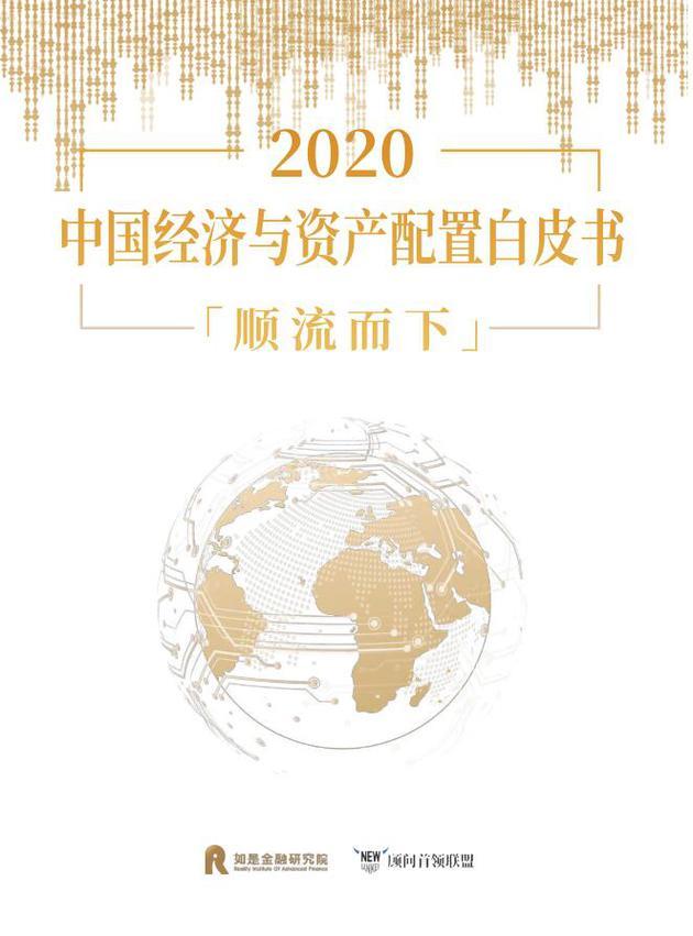 2020中国经济与资产白皮书:央行资产达5.6万亿美元(可下载)