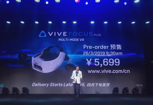 VIVE FOCUS PLUS首测:5699元定价很贵 但这就是下一块屏的样子