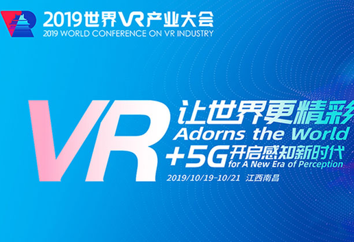 一張圖了解2019世界VR產業大會詳細安排