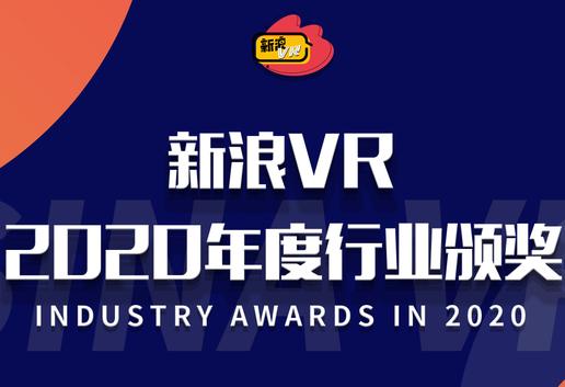 大浪淘沙 新浪VR2020年度行业颁奖报名开启