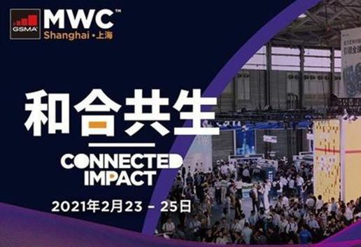 2021 MWC重磅回归,助力5G消息行业发展