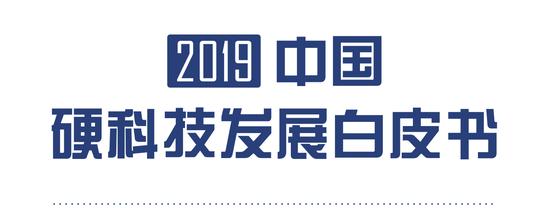 《2019中国硬科技发展白皮书》发布(可下载)
