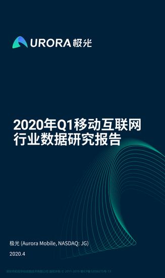 2020年Q1移动互联网行业报告:办公软件行业渗透率达41.8%(可下载)