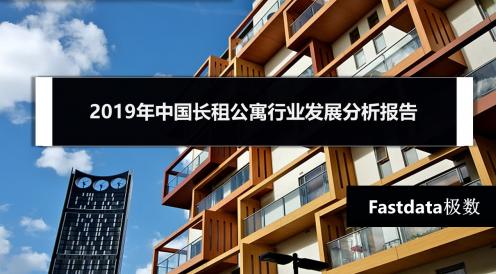 2019年中国长租公寓行业发展分析(可下载)