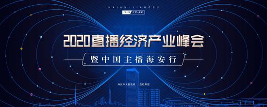 直播电商新机遇,2020直播经济产业峰会暨中国主播海安行即将开幕