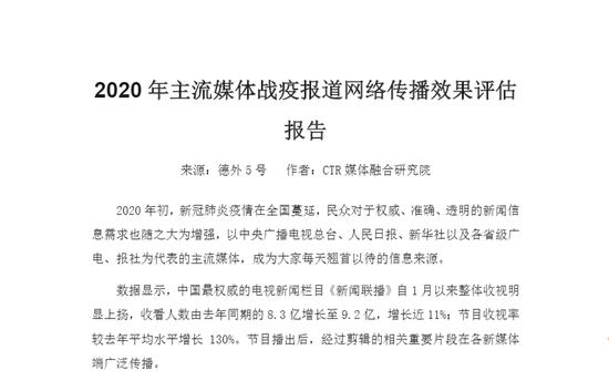 2020年主流媒体战疫网络传播效果报告:收看人数增长至9.2亿(可下载)
