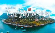 【VR全景】飞越云南:玉溪 · 抚仙湖
