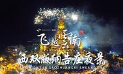 【VR全景】飞越云南:西双版纳 · 告庄夜景