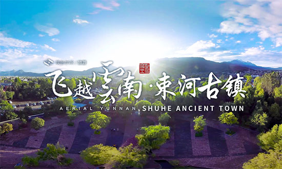 飞越云南:束河古镇