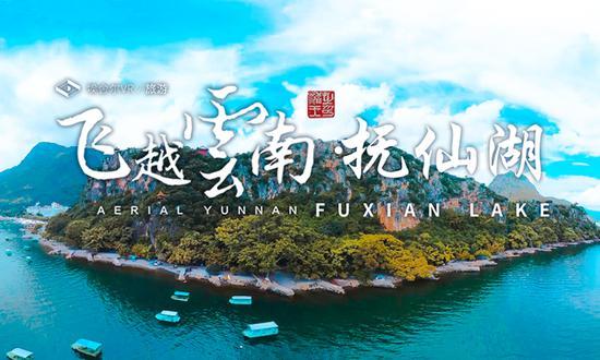 飞越云南:玉溪 · 抚仙湖