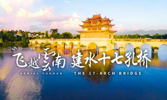 飞越云南:建水·十七孔桥