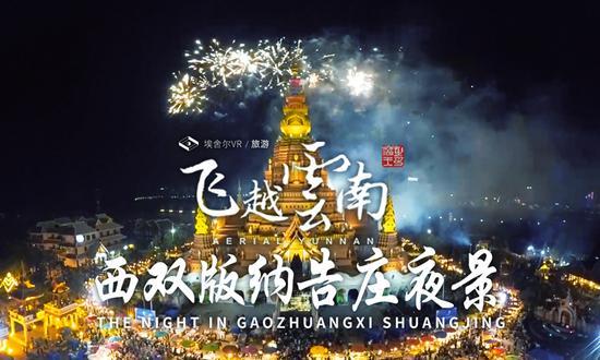 飞越云南:西双版纳 · 告庄夜景
