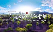 【VR全景】飞越云南:束河古镇
