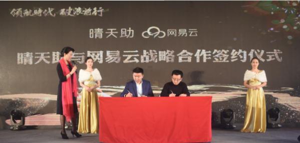 浙江中浙与网易云达成战略合作 提升互联网金融产品竞争力