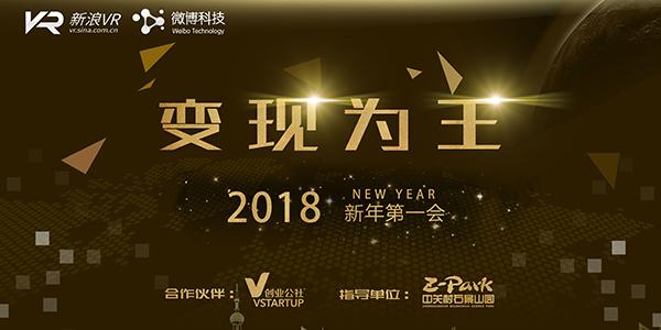「变现为王」新年第一会嘉宾阵容公布 1月26日继续探寻变现之道
