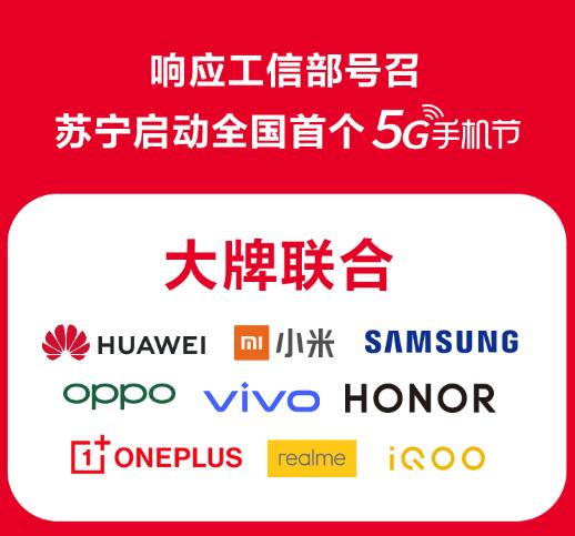 24期免息+补贴换新,苏宁首个5G手机节以实际行动提振行业信心