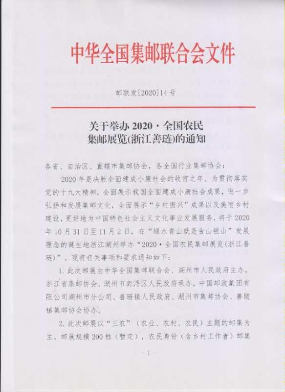 关于举办2020全国农民集邮展览的通知