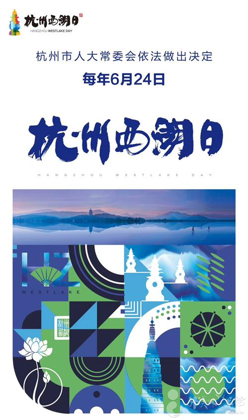 """杭州确定了两个节日,韩美林题写""""杭州西湖日"""""""