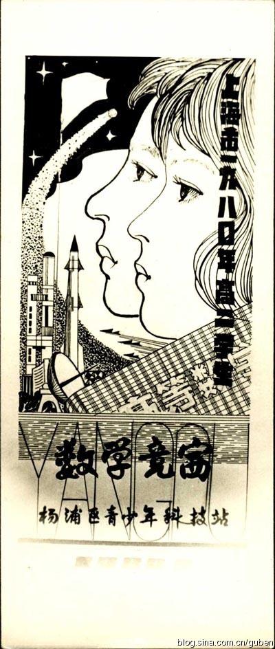 书签的艺术:上海市1980年数学竞赛