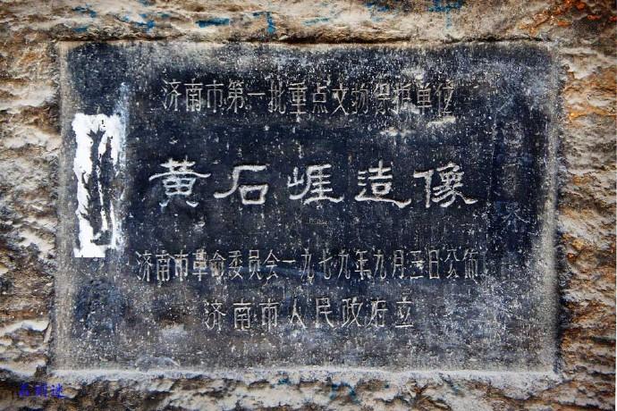 黄石崖摩崖造像