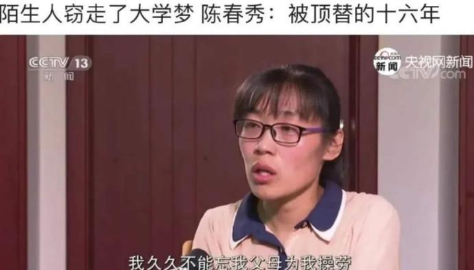 周蓬安:被顶替上大学的陈春秀维权,千万别忘了索赔